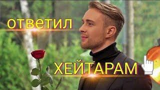 """ЕГОР КРИД ответил ХЕЙТЕРАМ, назвавшим шоу """"ХОЛОСТЯК"""" постановой"""