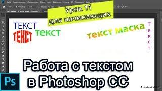 Урок фотошоп №11 - Работа с текстом в фотошоп, текст маска в Photoshop cc 2019 | Уроки фотошопа