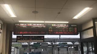 宮津駅 発車案内(宮津線 運転見合わせ)