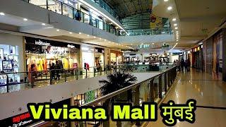 विवियाना माल । Viviana Mall Thane, Maharashtra ! Viviana mall Mumbai ! VIVIANA MALL ! Mumbai mall