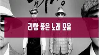 리쌍(Leessang) 좋은 노래 모음