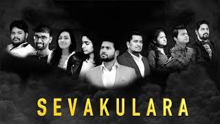 SEVAKULARA - PASTORS - ENOSH KUMAR - Latest New Telugu Christian songs 2019