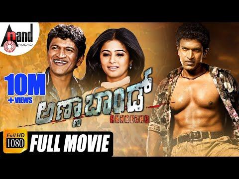 Annabond | Kannada Full HD Movie | Puneeth Rajkumar | Priyamani | Nidhi Subbaiah | Vishna