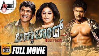 Annabond | Kannada Full HD Movie | Puneeth Rajkumar | Priyamani | Nidhi Subbaiah | V.Harikrishna streaming