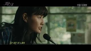 영화 '파크' 뮤직비디오