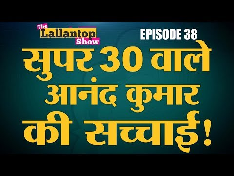Reality of Super 30 by Anand Kumar, Film by Hrithik Roshan   Super 30   Lallantop Show   5 Sep