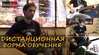 Дистанционная форма обучения игре на электрогитаре (Guitar-Science.ru)