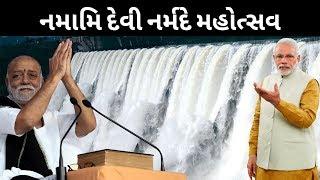 નમામિ દેવી નર્મદે મહોત્સવ || Morari Bapu || Narendra Modi || Narmada