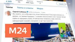 Собянин рассказал о работе столичной smart-библиотеки - Москва 24