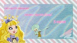 сериал Новенькая/можно просто Декс/2 серия