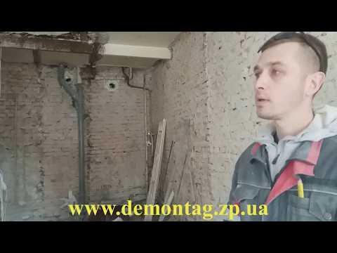 Демонтаж квартиры под