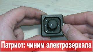 УАЗ Патриот: ремонт электропривода зеркал