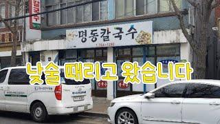 인천 맛집 칼국수와 파전이 존맛탱인 곳 / 낮술하기 좋…