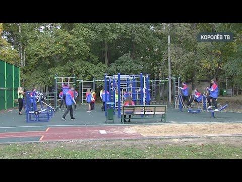Современные спортивные площадки оборудовали у десяти королёвских школ