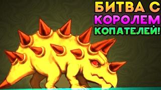 БИТВА С КОРОЛЕМ КОПАТЕЛЕЙ! ВУЛКАН И АД! - Dig or Die