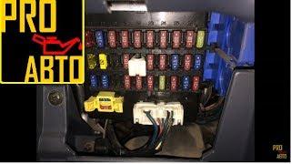 видео Блоки предохранителей и реле Nissan X-Trail