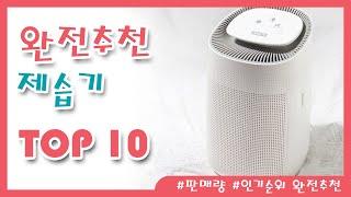 제습기 추천 1분 정리 판매량 인기상품 TOP10 순위…