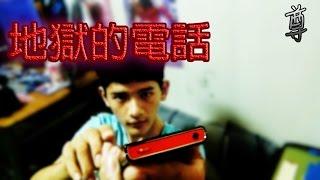 【尊】通往地獄的電話!?【都市傳說驗證】 thumbnail