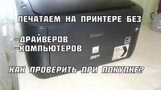 Принтер Canon. Как проверить принтер без компьютера?