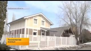 Каркасно-панельные дома V поколения Тамак(Это видео создано с помощью видеоредактора YouTube (http://www.youtube.com/editor), 2015-07-10T13:06:07.000Z)