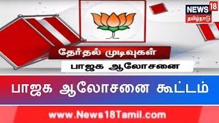 தமிழ்நாடு தேர்தல் முடிவுகள் 2019 | TN Election Results 2019