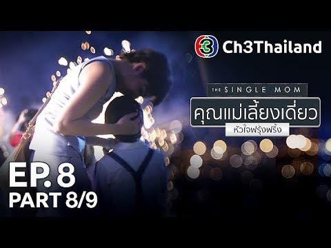 ย้อนหลัง TheSingleMom คุณแม่เลี้ยงเดี่ยวหัวใจฟรุ้งฟริ้ง EP.8 ตอนที่ 8/9 | 12-08-60 | Ch3Thailand