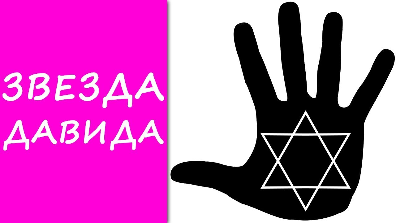 ЗВЕЗДА ДАВИДА на руках (Звезда Сиона на руках) / хиромантия / Кладезь Хиромантии