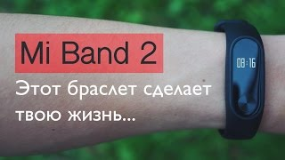 Xiaomi Mi Band 2 - умный фитнес браслет + умный будильник. Подробнейший обзор и распаковка.