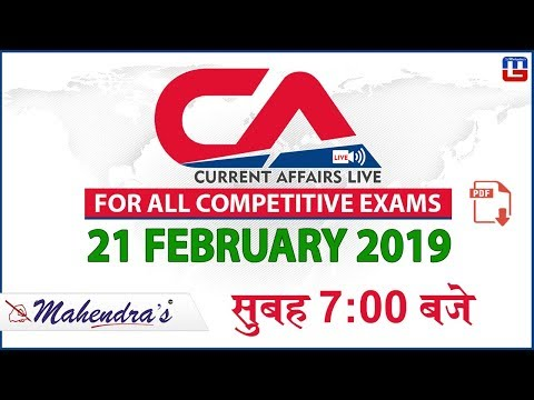 21 February 2019 | Current Affairs 2019 Live at 7:00 am | UPSC, Railway, Bank,SSC,CLAT, State Exams
