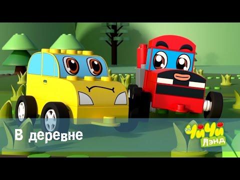 Чичилэнд - В деревне – мультфильм про машинки для детей