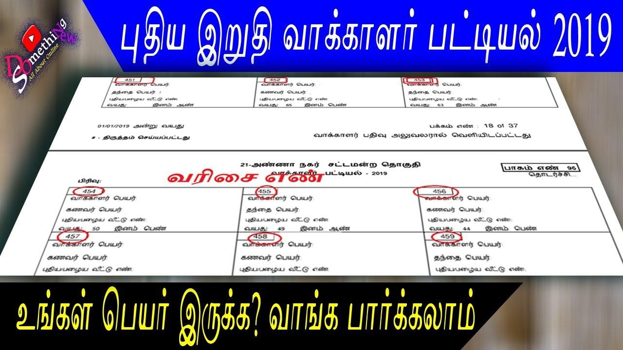 new voter list download tamilnadu 2019 / புதிய வாக்காளர் பட்டியல் 2019 - Do  something new