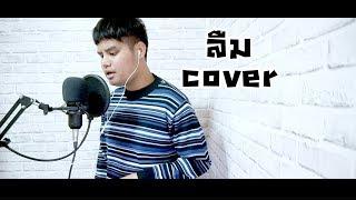 Baixar ลืม - ขอนแก่น [ Acoustic Cover - MALAGOR ]