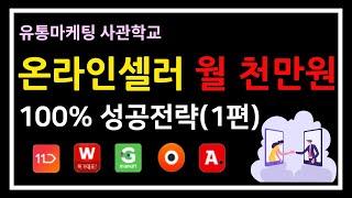 [온라인판매] 온라인 개인판매자 실전 유통마케팅 전략(…