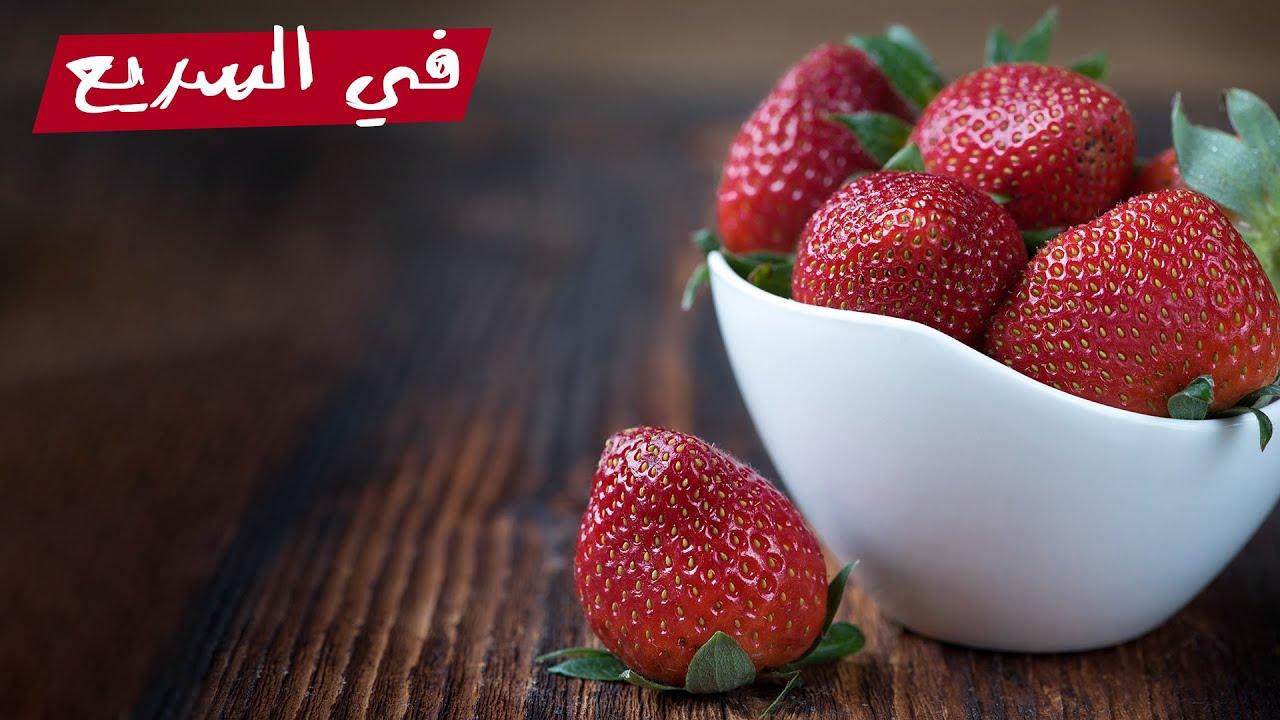 ليه الفراولة بذورها بره مش جوا زي باقي الفواكه؟