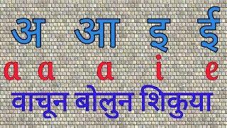 Barakhadi | बाराखडी | Marathi | English