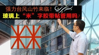 台风山竹来袭,在玻璃上贴胶带有用吗?李永乐老师讲台风破坏力(2018最新)
