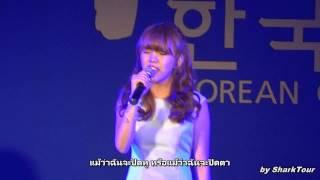 Video [Fancam][Thaisub] 04/07/13 Daddy Long Legs (OST. Cheongdamdong Alice) - Baek A Yeon download MP3, 3GP, MP4, WEBM, AVI, FLV Maret 2018