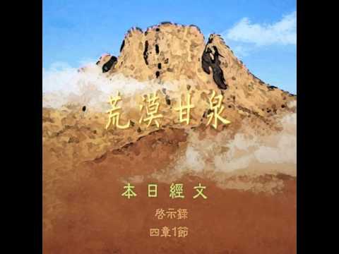 Download 荒漠甘泉 0628