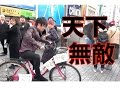 自転車暴走族が大阪の街で暴れる【バレンタインデー】