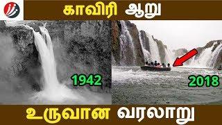 காவிரி ஆறு உருவான வரலாறு   Tamil Facts   Latest News   Tamil Seithigal
