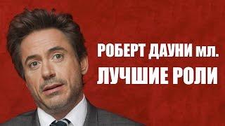 Роберт Дауни младший лучшие роли и фильмы | Фильмография Роберта Дауни младшего