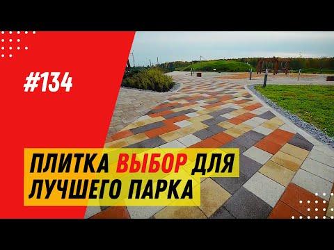 Тротуарная плитка Антара и Ла-Линия: благоустройство парка «Древо жизни» / Укладка тротуарной плитки