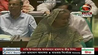 কোটা বাতিল- Quota system has been abolished announced by prime minister Sheikh Hasina.