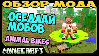 ч.221 - Оседлай мобов (Animal Bikes) - Обзор мода для Minecraft