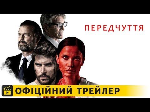трейлер Передчуття (2018) українською