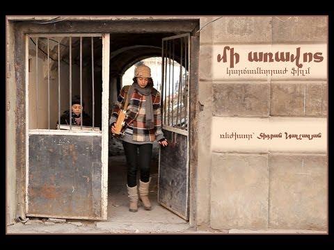 Մի առավոտ / Mi aravot: կարճամետրաժ ֆիլմ * One morning: short film Տիգրան Նալչաջյանի ֆիլմը