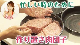忙しい時のために!作り置き肉団子/みきママ