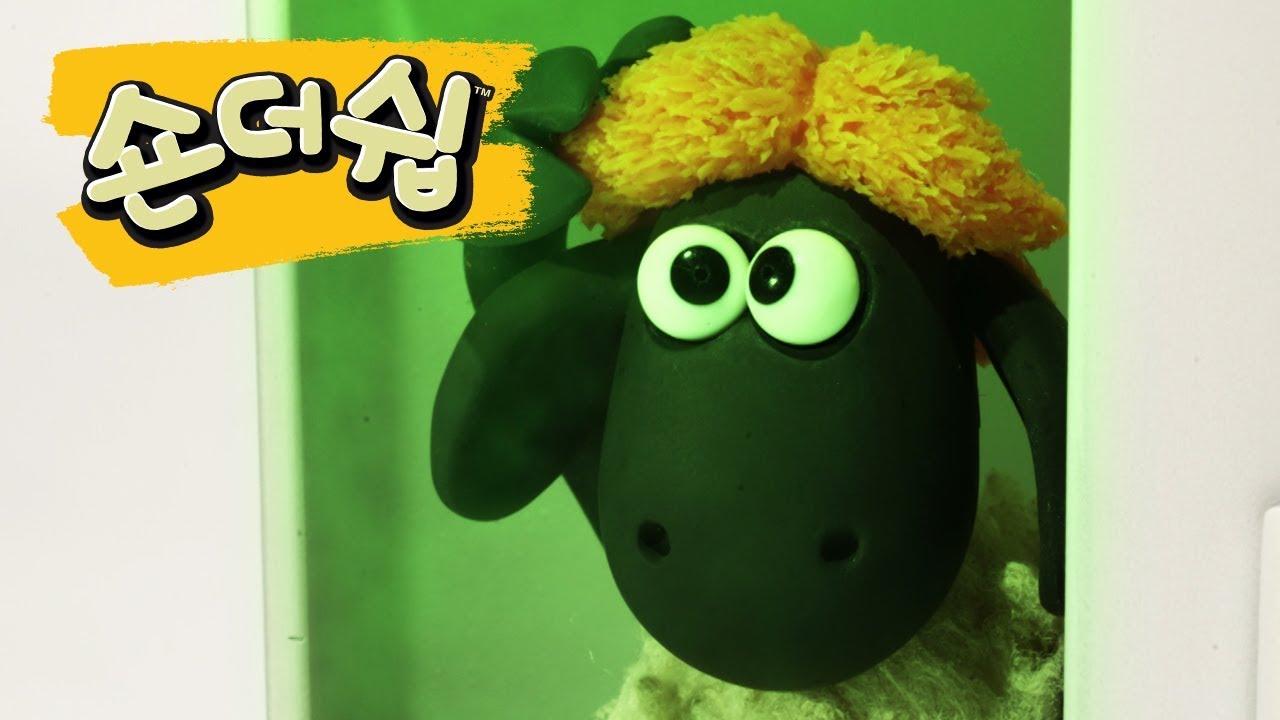 두뇌 공작 - 숀 더쉽 [Shaun the Sheep Korea | Full Episode]