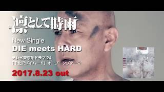 凛として時雨 ニューシングル「DIE meets HARD」 発売日:8月23日 初回...