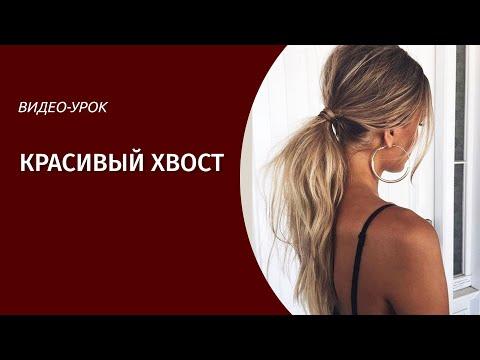 Видео урок ⭐️ Как сделать фешн хвост 👱🏼♀️